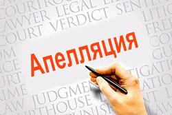 как-подать-апелляцию-на-решение-суда